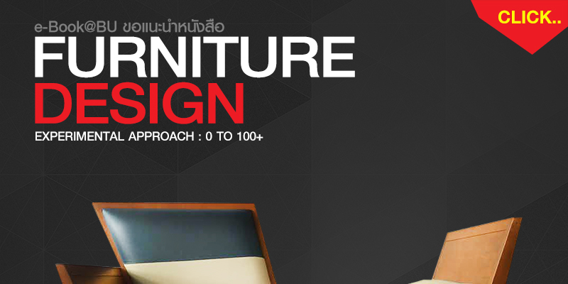 How To Design Furniture Book